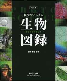 生物の参考書 生物図録