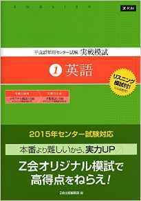 センター試験英語予想問題集 Z会