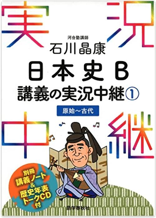 日本史の参考書 石川の実況中継