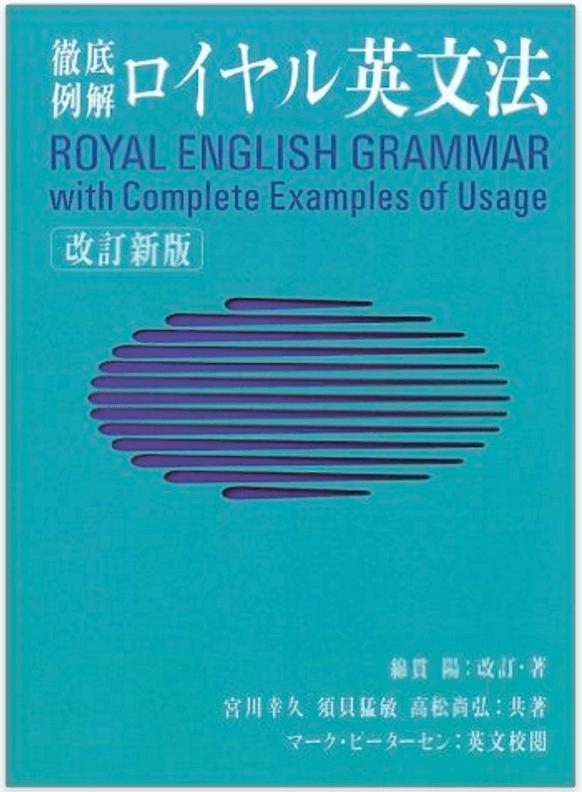 英文法の参考書 ロイヤル英文法