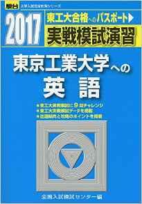 実戦模試演習 東京工業大学への英語