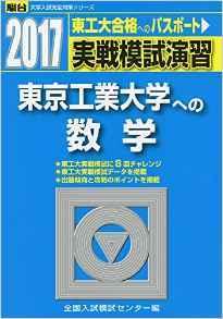 実戦模試演習 東京工業大学への数学