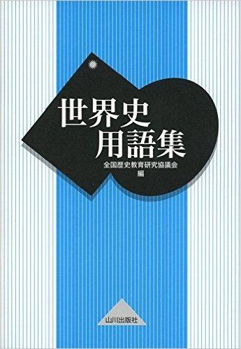 山川の世界史用語集