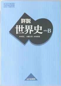 山川の小説世界史Bノート