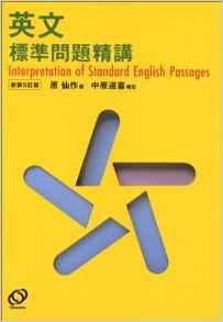 英文標準問題精講