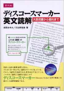 ディスコースマーカー 英文読解