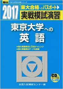 実戦模試演習 東京大学への英語