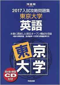 2017入試攻略問題集 東京大学英語