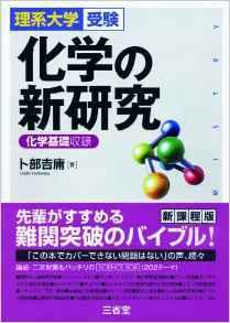 化学の新研究 東工大対策の化学の参考書