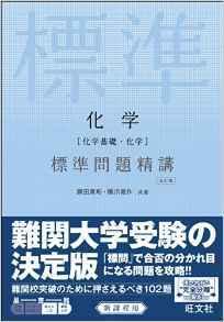 化学 標準問題精講 東工大対策の化学の参考書