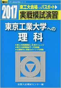 東京工業大学への理科