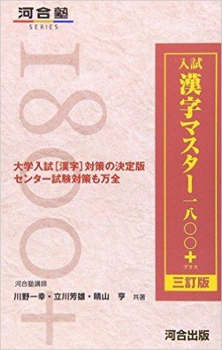 漢字マスター 大学入試