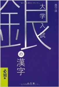 大学入試、銀の漢字