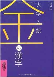 大学入試 金の漢字