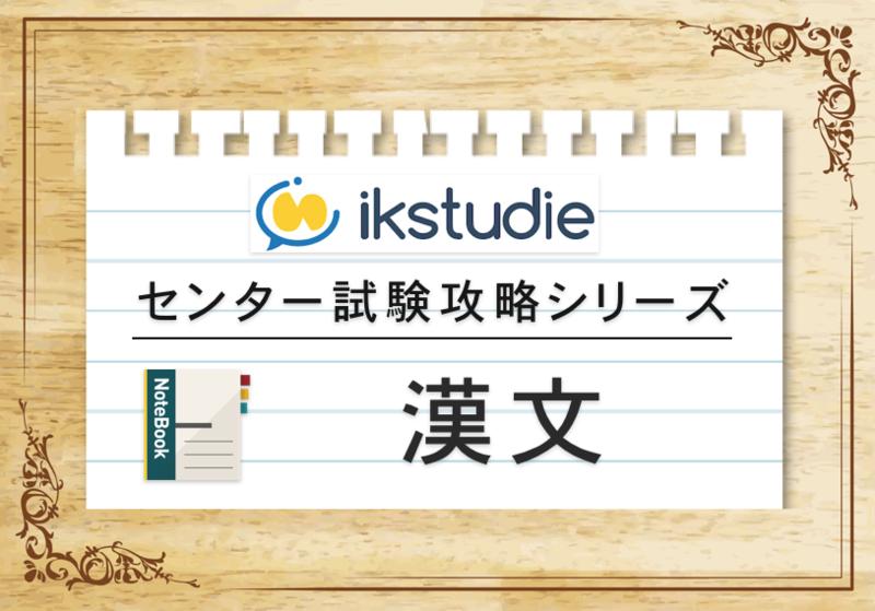 共通テスト試験 漢文