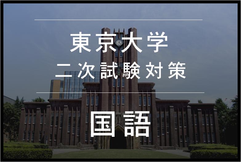 東京大学 二次試験 国語