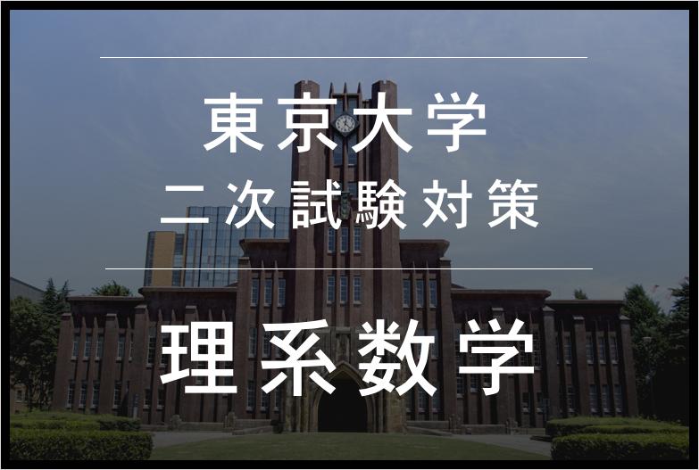 東京大学 二次試験 理系数学
