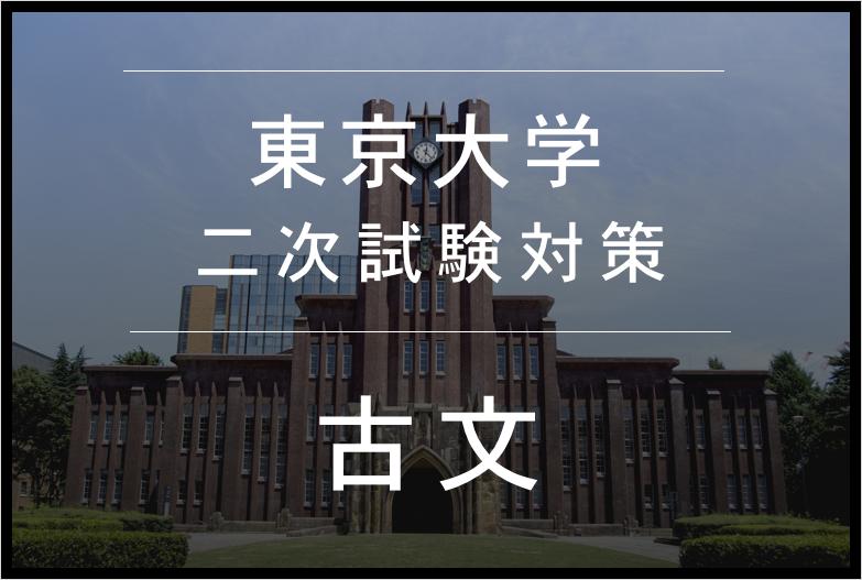 東京大学 二次試験 古文