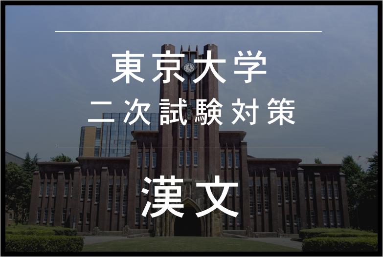 東京大学 二次試験 漢文