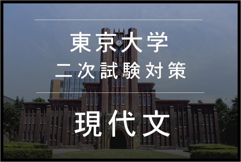 東京大学 二次試験 現代文