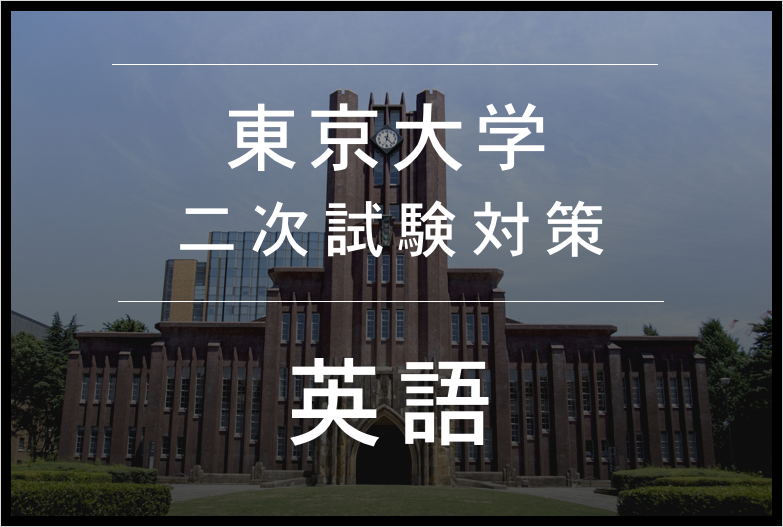 東京大学 二次試験 英語