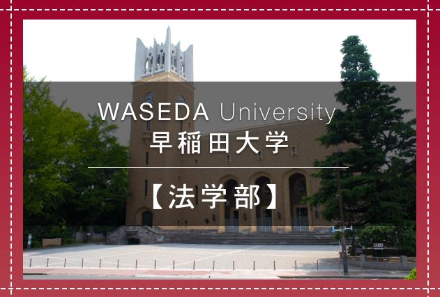 早稲田大学 法学部