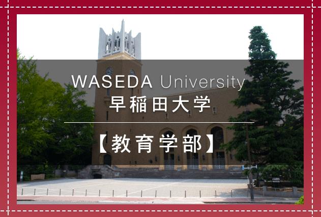 早稲田大学 教育学部
