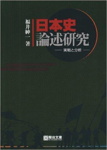 日本史論述研究