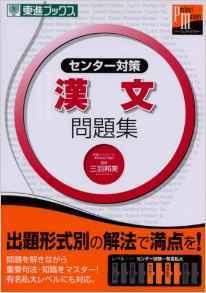 センター対策漢文問題集