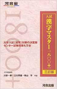 漢字マスター1800