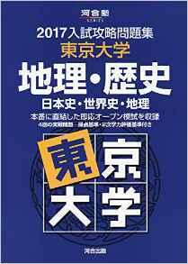 入試攻略問題集東京大学地理歴史