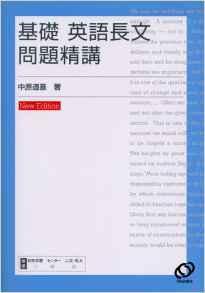 基礎英語長文問題精講