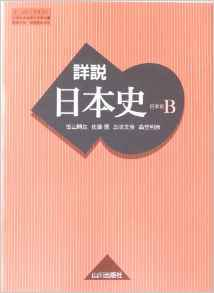 詳説日本史の教科書