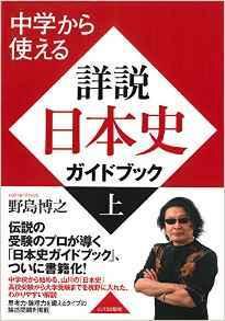 中学から使える詳説日本史ガイドブック