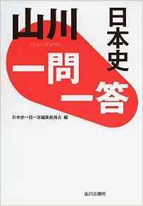 山川一問一答日本史