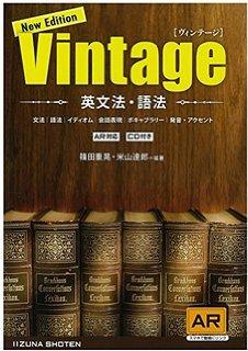 Vintage 英文法