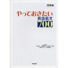 やっておきたい700 英語長文の参考書