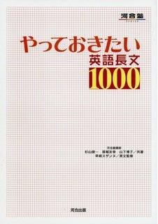 やっておきたい1000 英語長文の参考書