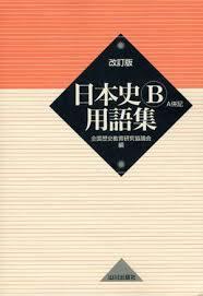 日本史B用語集