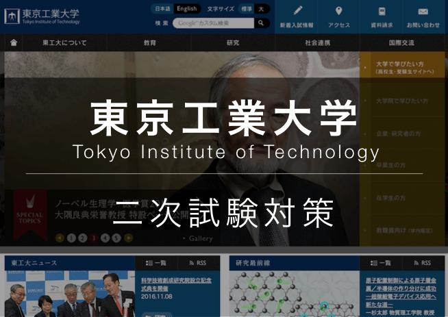 東京工業大学 二次試験対策