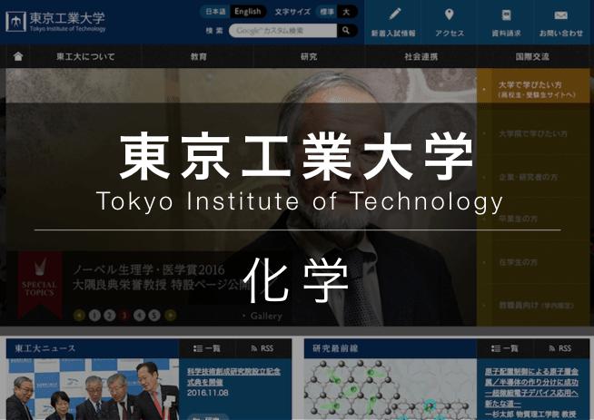 東京工業大学 化学の対策