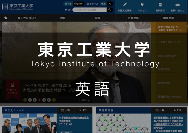 東京工業大学 英語