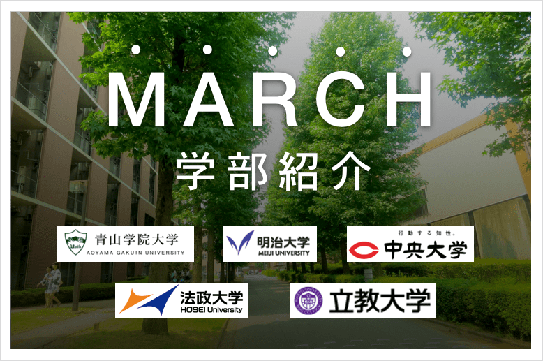 Marchの学部紹介