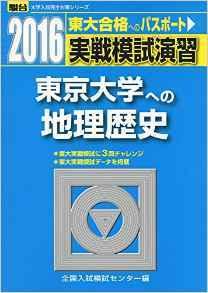 実戦模試演習東京大学への地理歴史(駿台文庫)