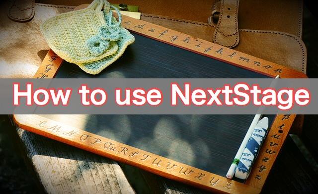 ネクステの効果的な使い方