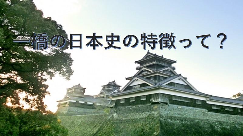 一橋の日本史の特徴