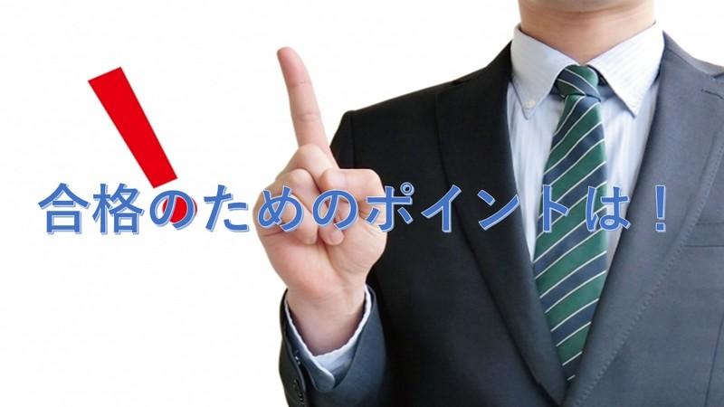 一橋日本史で合格点を取るためのポイント