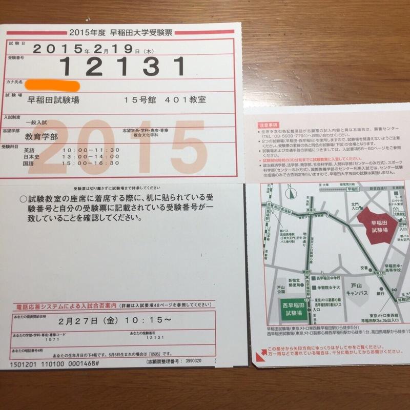 早稲田大学の受験票