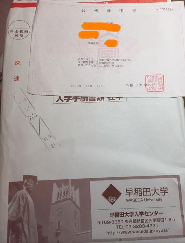 早稲田大学の合格証明書