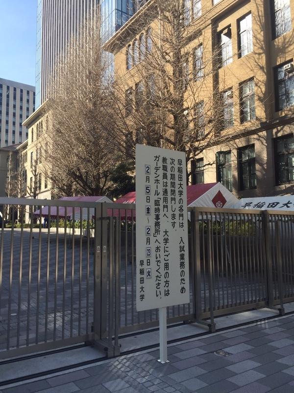 早稲田大学受験時の正門